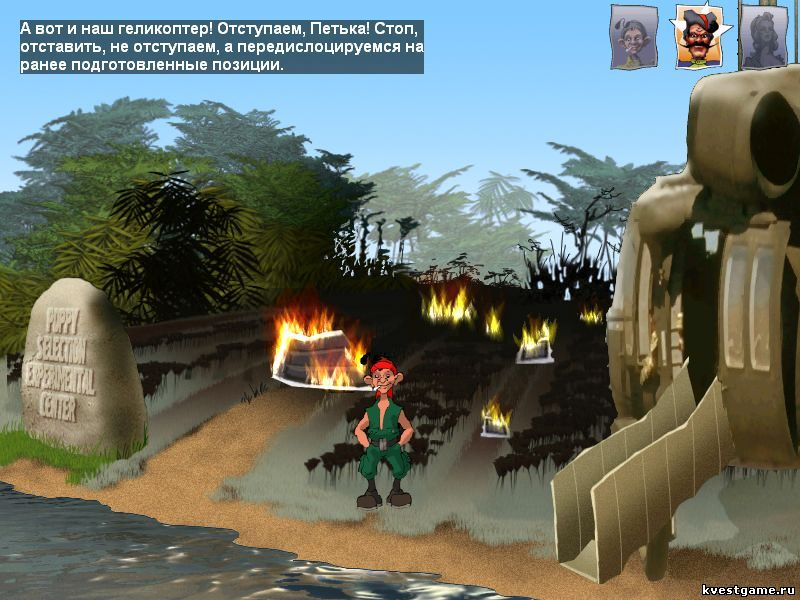 Петька 3 - Сгоревшая маковая плантация