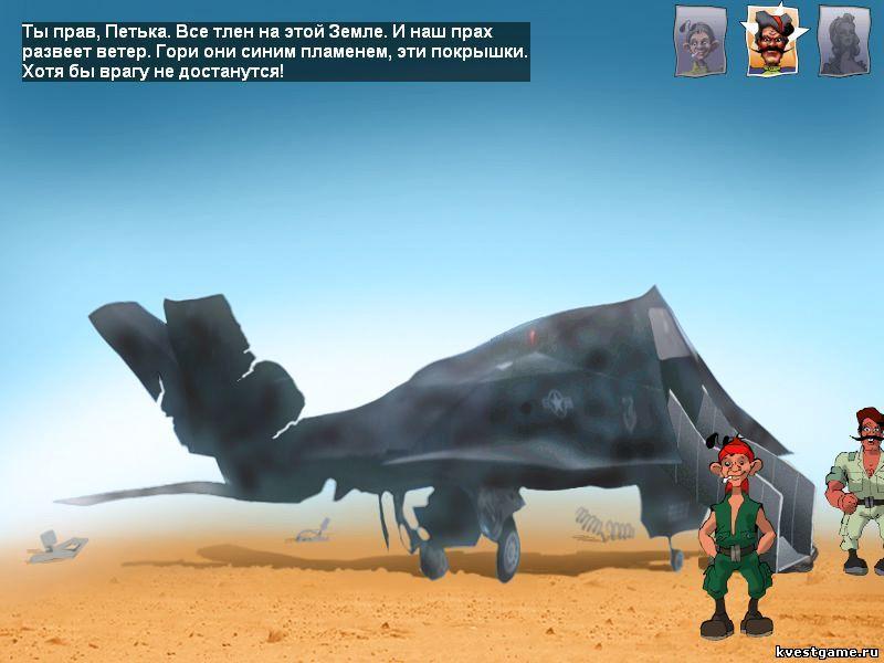 Петька 3 - Самолет-невидимка