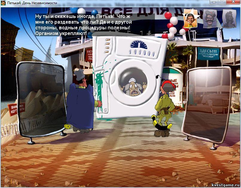 Петька 4 - Логопед в стиральной машине