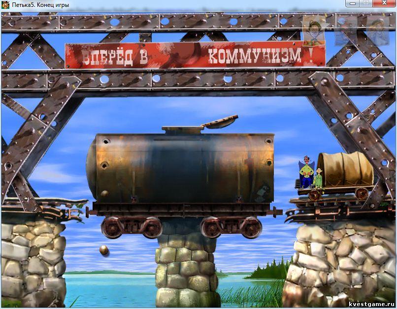 Петька 5 - Мост (уровень 4)