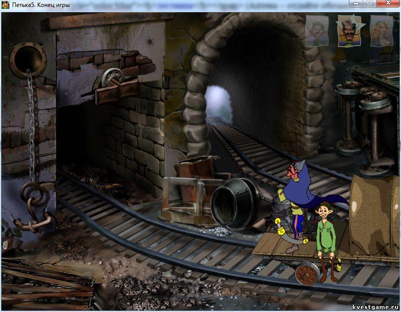 Петька 5 - Туннель (уровень 4)