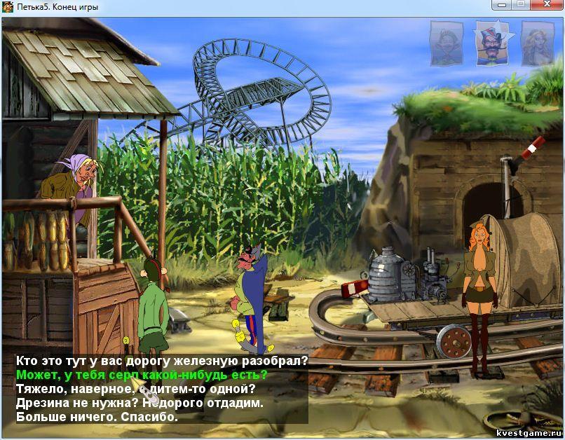 Петька 5 - Дом на окраине (уровень 4)