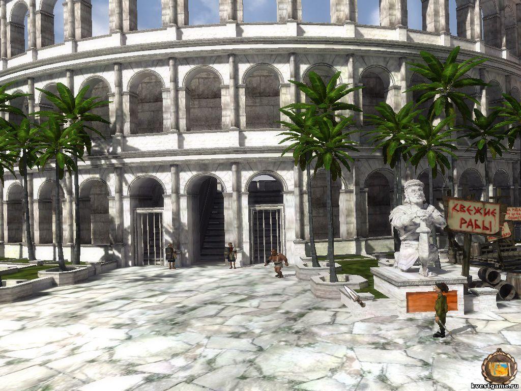 Петька 8 - Колизей и Спартак (уровень 5)