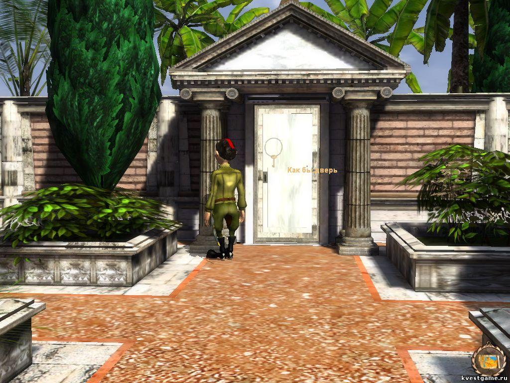 Петька 8 - Секретная дверь на вилле Цезаря (уровень 5)