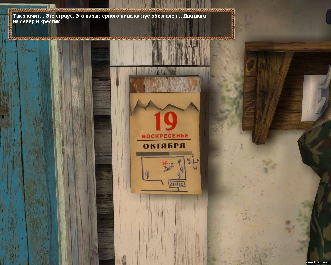 Петька 9 - карта в отрывном календаре (уровень 4)
